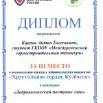 награда3