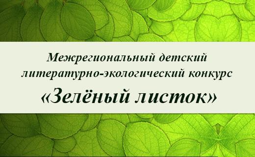 Областной детский литературно-экологический конкурс «Зеленый листок»