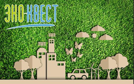 Областной экологический квест
