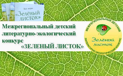 Межрегиональный конкурс «Зеленый листок»