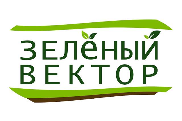 Региональный конкурс «Зелёный вектор»